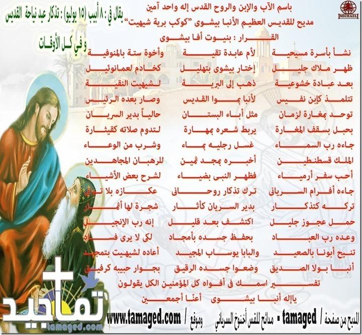 مديح الانبا بيشوى الرجل الكامل