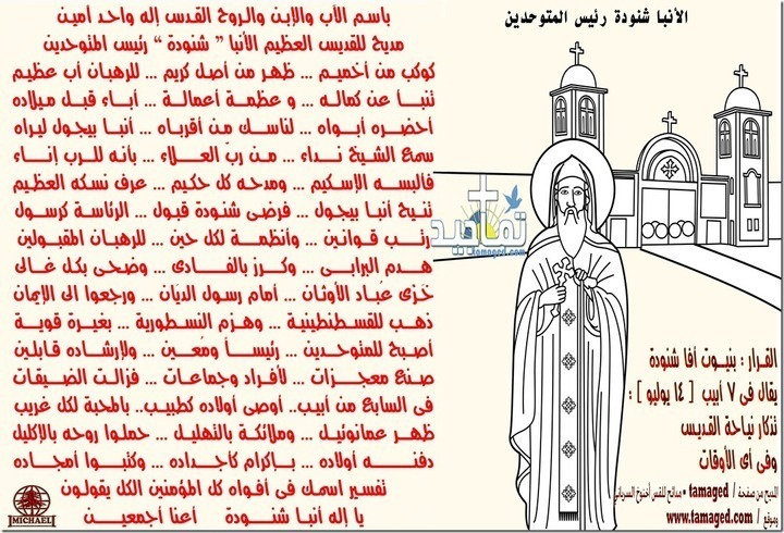 مديح القديس متاؤس الفاخورى