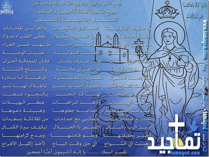 مديح القديسة الملكة أناسيمون