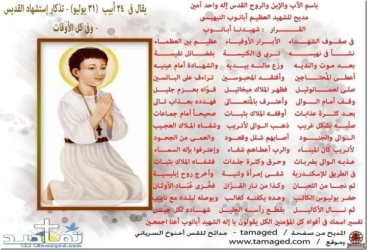 مديح الشهيدة دميانة والاربعين عذراء