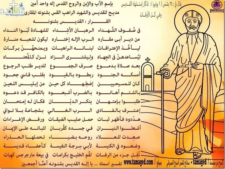 مديح القديس بشنونة