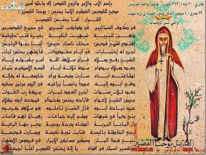 مديح القديس الانبا كاراس السائح