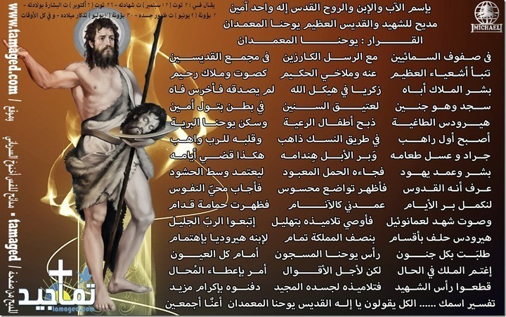 مديح مارمرقس الرسول