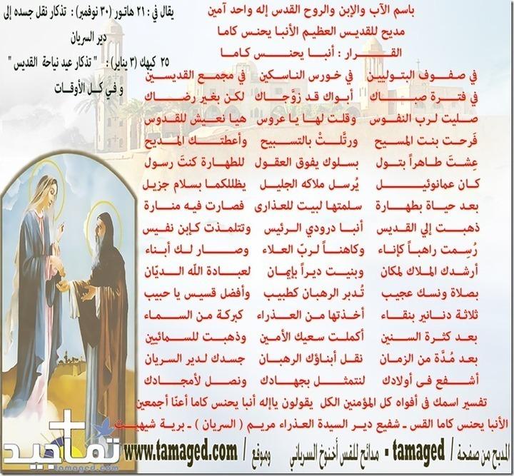 مديح القديسة العذراء مريم