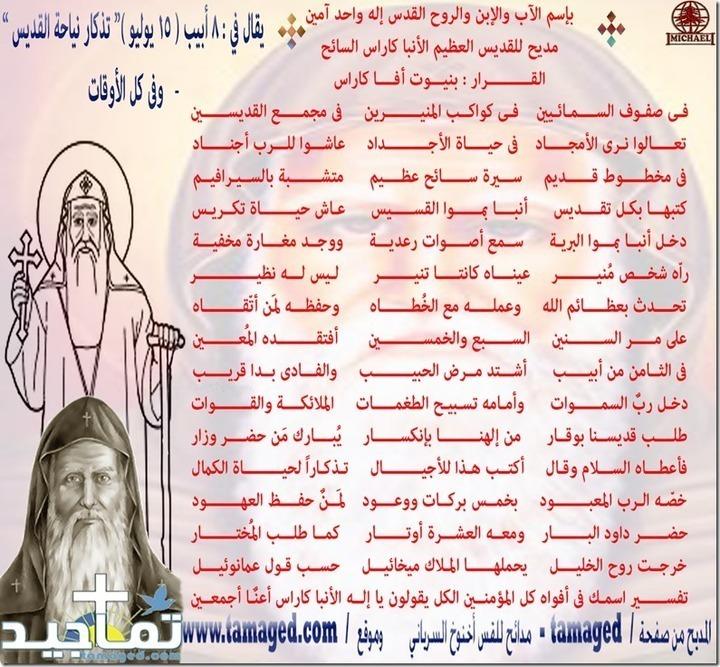 مديح الانبا إبرام اسقف الفيوم والجيزة