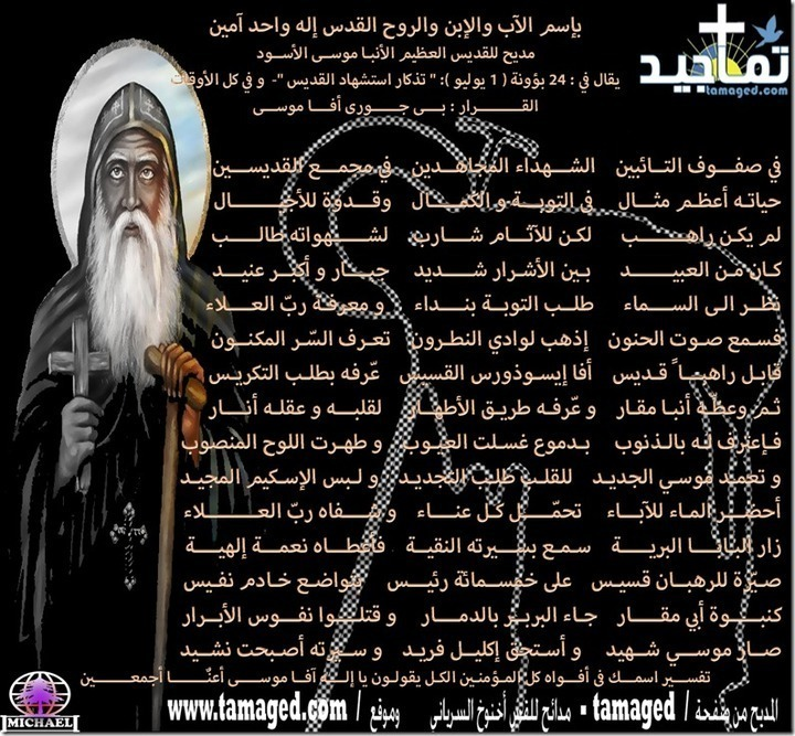مديح الانبا موسى الاسود