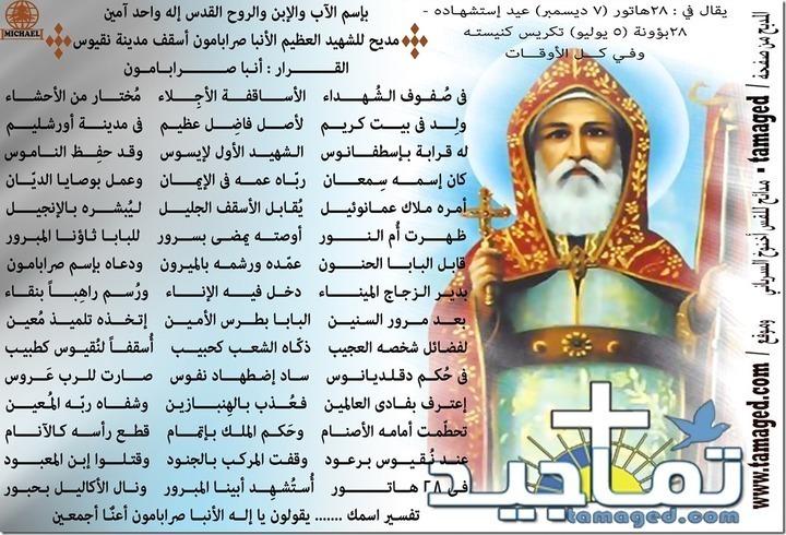 مديح الانبا صرابامون أسقف نقيوس