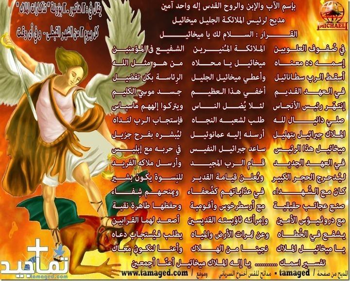 مديح الملاك غبريال